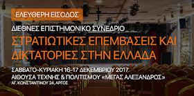 """Διεθνές Επιστημονικό Συνέδριο στο Άργος """"Στρατιωτικές Επεμβάσεις και Δικτατορίες στην Ελλάδα"""" (βίντεο)"""