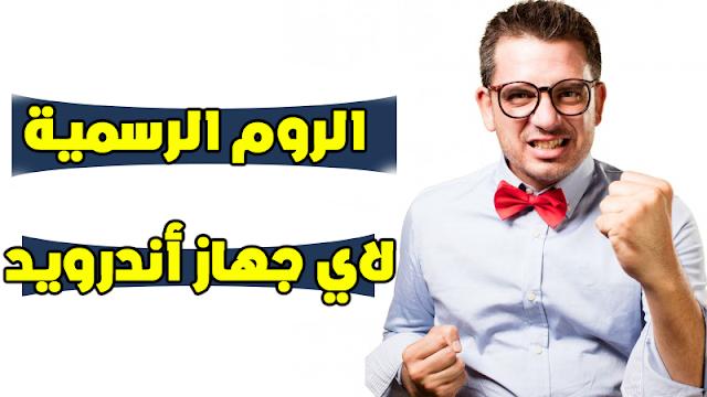 تحميل الروم الرسمية لاي جهاز أندرويد بما في ذلك الرومات العربية