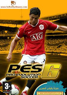 حمل لعبة كرة القدم الشهيره والممتعه بيس 2006 | PES6 Portable تعمل مباشرتا ورابط مباشر