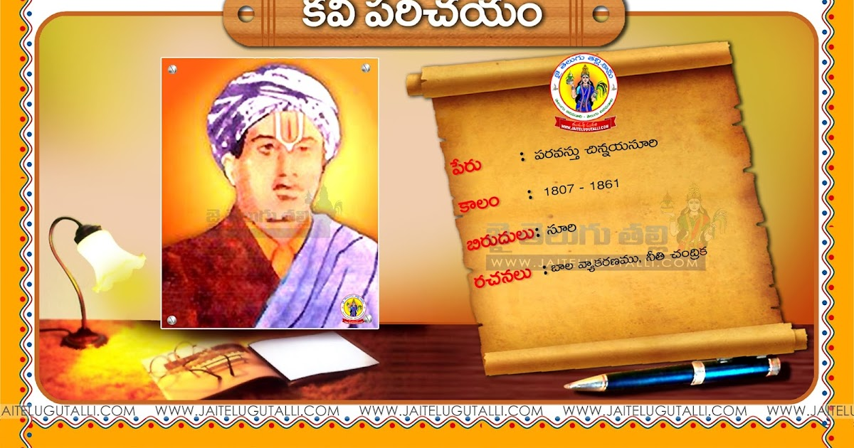 Telugu Quotes Wallpapers Paravastu Chinnaya Suri Kavi Parichayam Images Top Telugu