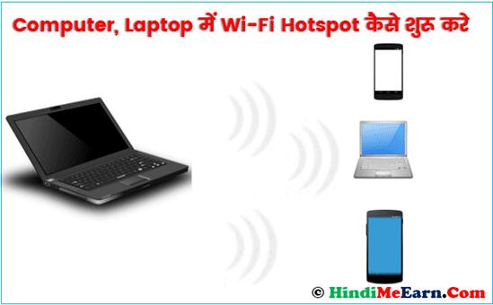 Computer Ko Banaye Wifi Hotspot