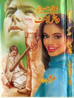 Water Light Novel By Mazhar Kaleem M.A