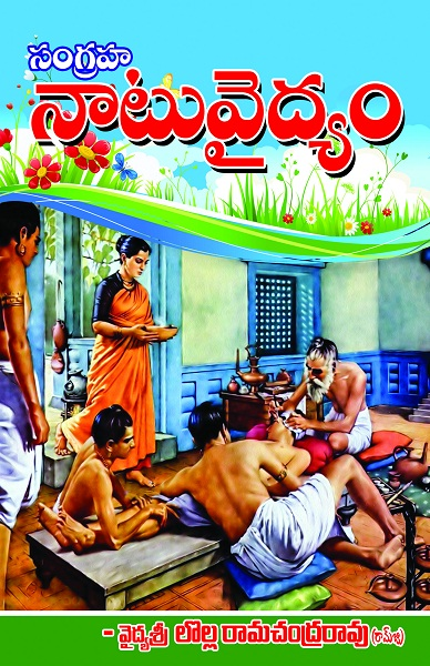 Sangraha Natu Vaidyam, Naatu Vaidyam, Medication, Treatment, Health Issues, Mulikalu, Moolikalu, Poolu, Akulu, Dumpalu, Lolla Ramachandra Rao, Ramji, Ayurveda Sastra, D.A.Narayana Rao, Granthanidhi | MohanPublications | bhaktipustakalu