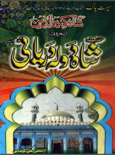 Hazrat Shah Daula Daryai By Syed Irtaza Ali Kirmani Pdf Download
