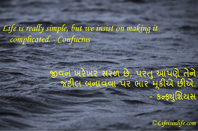motivational quotes gujarati images-Life is really simple, but we insist on making it complicated. - Confucius