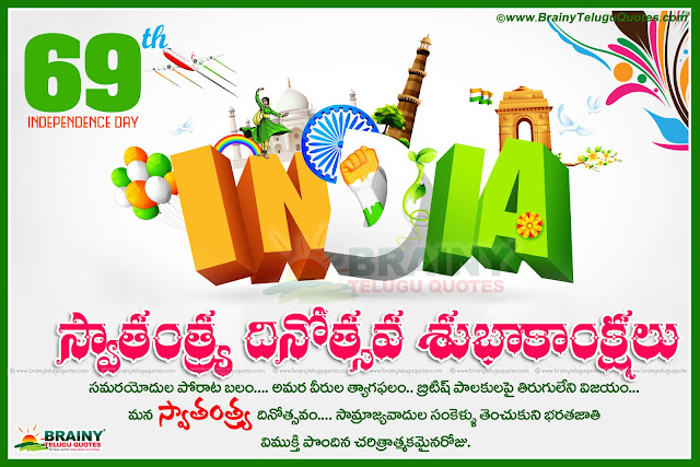 Independence Day Telugu Top Quotes Images, 2015 Independence Day Telugu language Images, Telugu Independence Day Essay and Speech Quotations, Independence Day Decent Telugu Quotes images, August 15 Quotes in Telugu, Telugu Children's Independence Day Wallpapers.