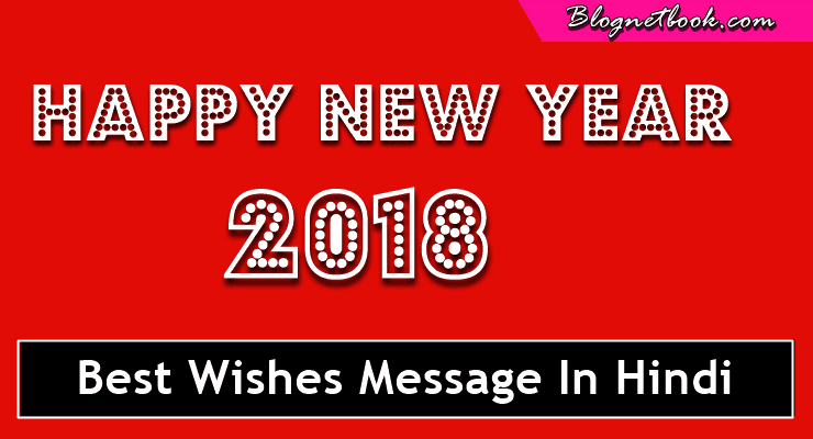 happy new year best wishes message in hindi