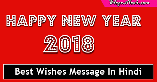 50+ Happy New Year Best Wishes Messages In Hindi 2018