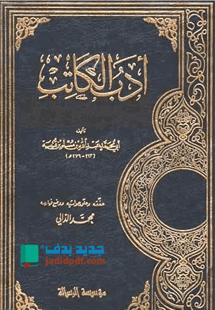 أدب الكاتب لابن قتيبة الدينوري pdf