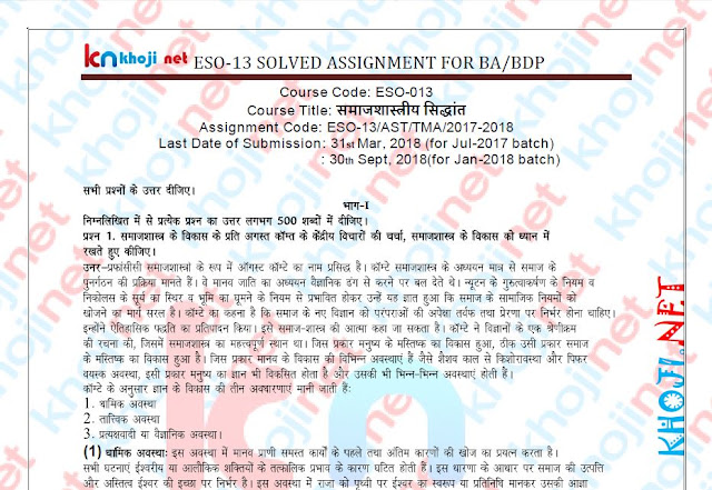 ESO-13 समाजशास्त्रीय सिद्धांत Solved Assignment For IGNOU BDP 2018