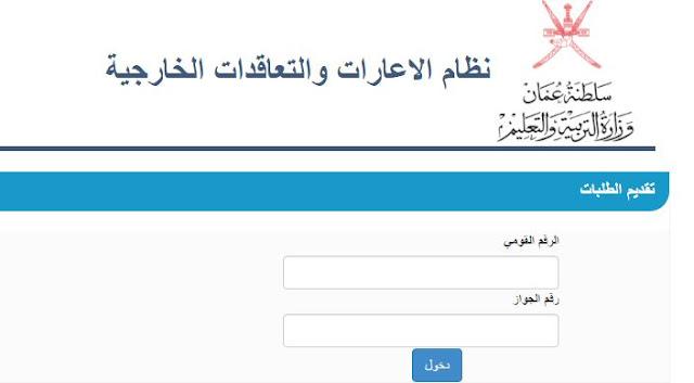 فتح الموقع الالكترونى لتعاقد المعلمين بوزارة التعليم بسلطنة عمان 2019-2020 استعلم من هنا moe.gov.om