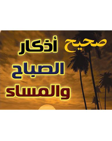 شجرة مكتبة كتب Pdf مختصر صحيح أذكار الصباح والمساء من غير تخريج
