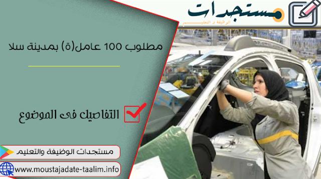 أنابيك : مطلوب 100 عامل(ة) بمدينة سلا