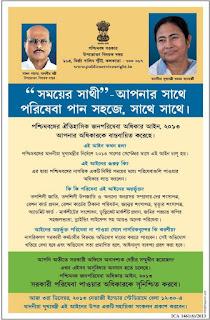 Apply Online Somoyer Sathi Scheme