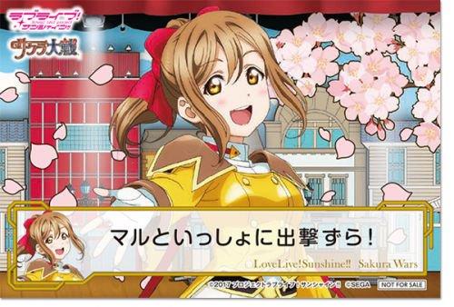 Love Live Sunshine!! Hanamaru pimpin Sakura Wars Collaboration