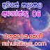 රාහු කාලය   ලග්න පලාපල 2020   Rahu Kalaya 2020  2020-08-06