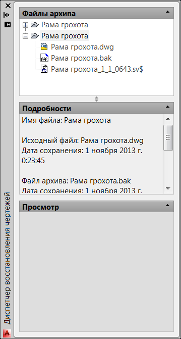 файлы Autocad - фото 11