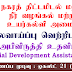 Social Development Assistant - Sri Lankan Government Vacancies