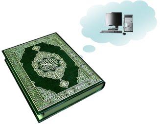 komputer dalam al qur'an