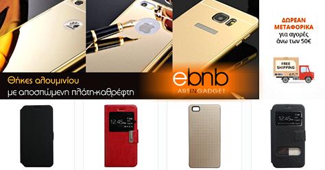 Αξεσουάρ Κινητής Τηλεφωνίας - Ebnb