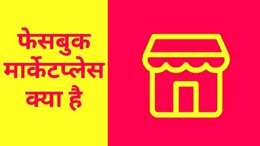 Facebook Marketplace Kya Hai Aur Isme Apni Products Kaise Sell Kare