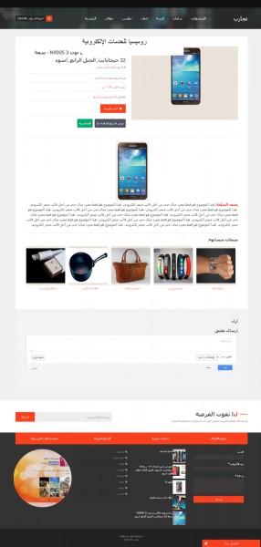 صفحة المنتج في المتجر الإلكتروني
