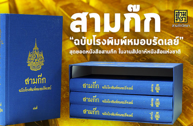 """""""สามก๊กฉบับโรงพิมพ์หมอบรัดเลย์"""" สุดยอดหนังสือสามก๊ก ในงานสัปดาห์หนังสือแห่งชาติ"""