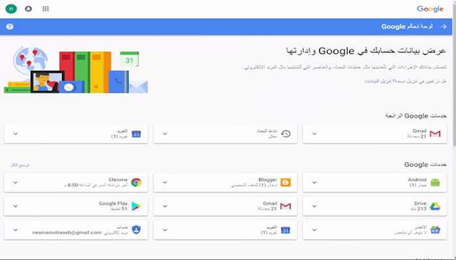 تحكم بهاتفك الضائع او المسروق عبر حسابك على جوجل 1