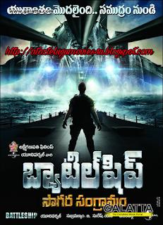 Battleship Full Movie Part 1 - video dailymotion