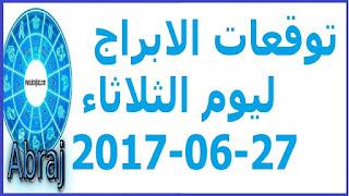 توقعات الابراج ليوم الثلاثاء 27-06-2017