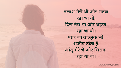 Love and Sad Shayari in Hindi Image