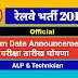 RRB ALP & Technicians Official Exam Date Out