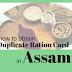 Procedure for get Duplicate Ration card in Assam through FCS&CA Assam