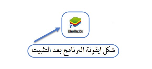 تثبيت Install Bluestacks 8
