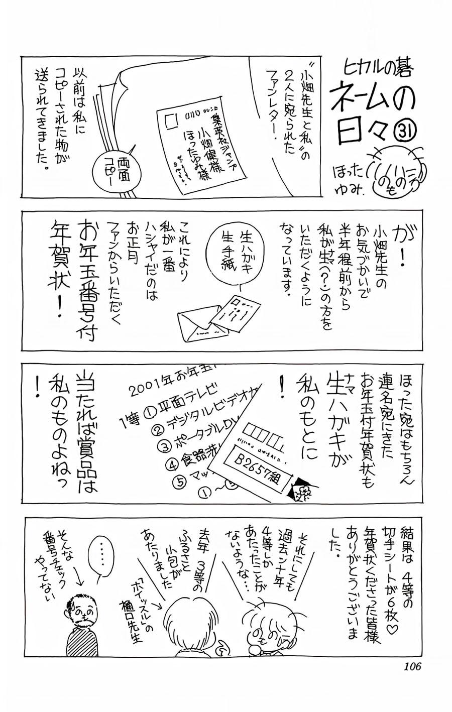 Hikaru No Go hikaru no go chap 92 trang 22