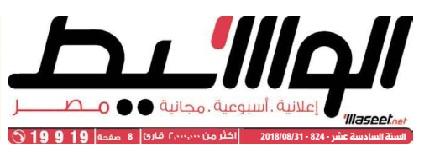 جريدة وسيط القاهرة عدد الجمعة 31 أغسطس 2018 م