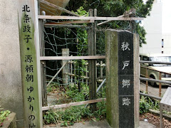 秋戸郷跡(熱海市)