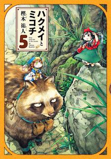 ハクメイとミコチ 第01-05巻 [Hakumei to Mikochi vol 01-05]