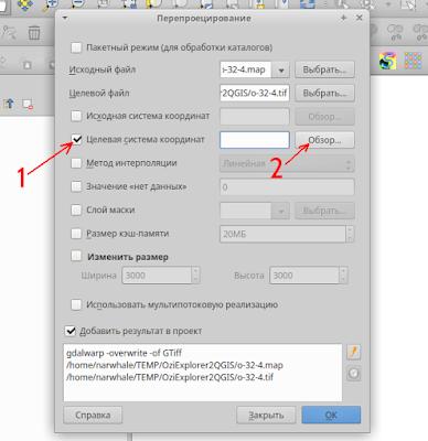 QGIS reproject  перепроецирования растра choose coordinate system указать систему координат