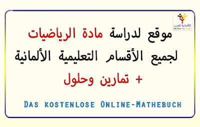 موقع لتعلم مادة الرياضيات لجميع الاقسام التعليمية الالمانية مع تمارين وحلول Online Mathebuch