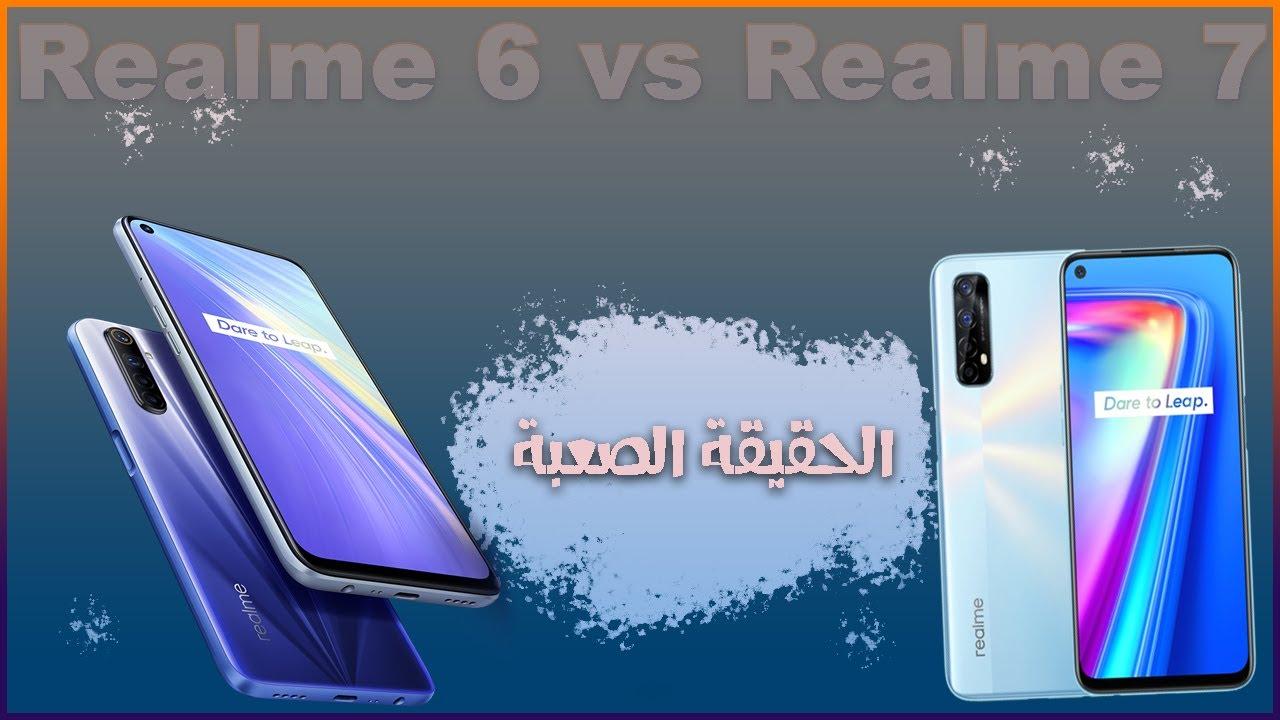 المقارنة الحاسمة بين Realme 6 & Realme 7