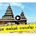 Mahabalipuram Temple, History of Mahabalipuram in Tamil