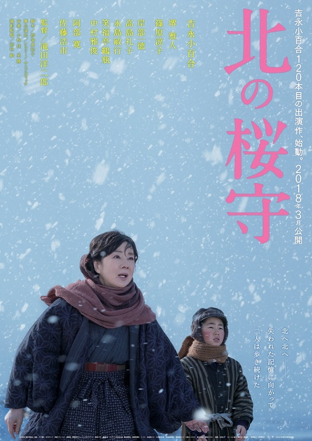 Sinopsis Sakura Guardian in the North / Kita no Sakuramori (2018) - Film Jepang