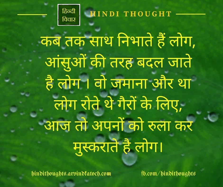 Hindi Thought Shayari Hd Wallpaper How Long People Will