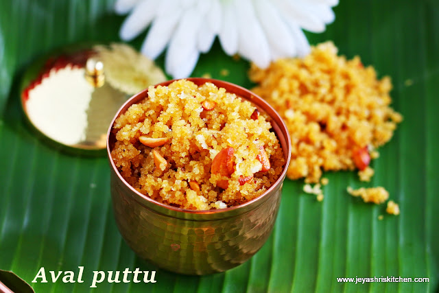 aval puttu recipe in tamil