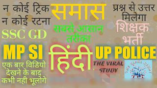 samas in hindi, samas trick, samas hindi grammar