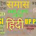 SAMAS DIMAG SE - Samas  Best Trick in Hindi
