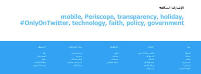 تويتر تعتزم اليوم إطلاق مدونتها الرسمية باللغة العربية
