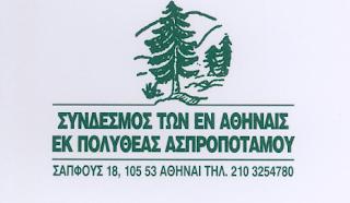 Αποτέλεσμα εικόνας για Σύλλογος των εν Αθήναις εκ Πολυθέας Ασπροποτάμου