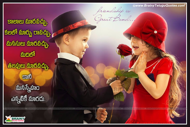 Here is Best Telugu Friendship sms messages pictures photoes with good morning greetings for face book google plus tumblr pinterest friends for easy sharing and online free download,Best Telugu Friendship Quotes sms messages friendship kavithalu in telugu with hd wallpapers,Love quotes in telugu, Friendship Quotes in Telugu, Inspirational quotes in Telugu, heart touching quotes in telugu, Beautiful telugu love quotes for lovers, nice touching love quotes in telugu, Beautiful telugu love quotes with images, Best Telugu love quotes with HD wallpapers.